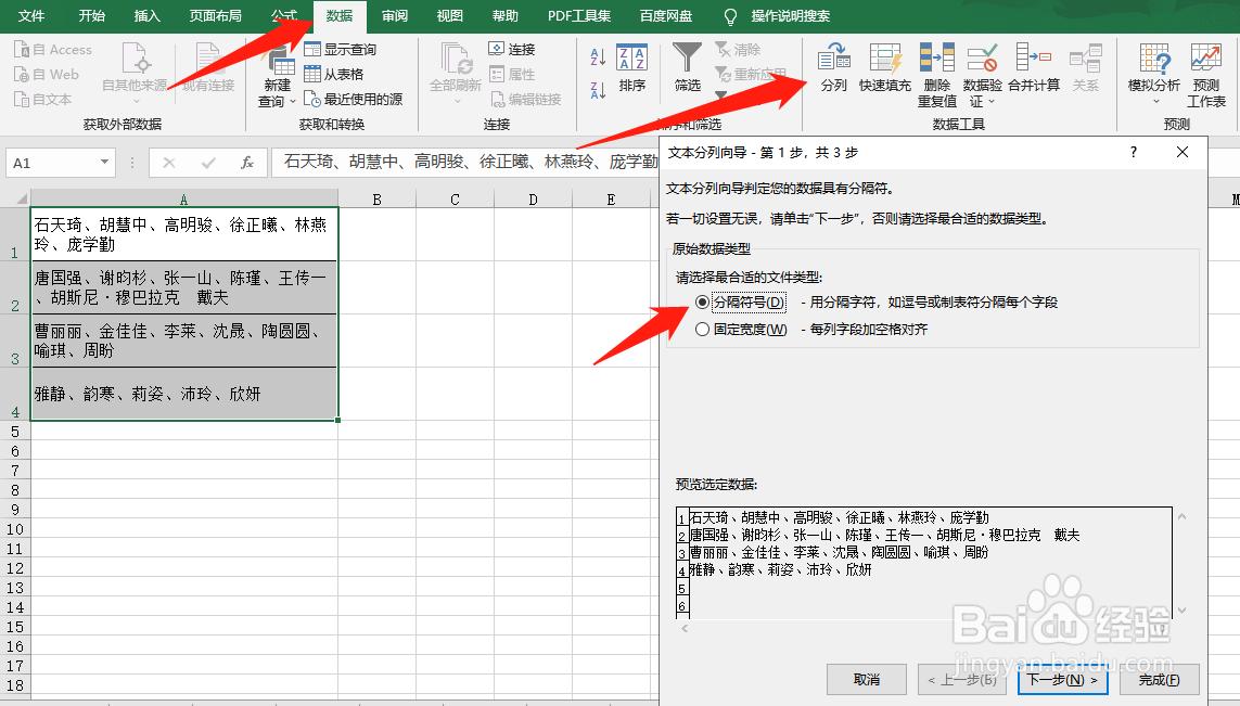 Excel表格如何将多行表格的多个内容单...