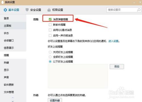 QQ如何设置消息弹窗提醒?