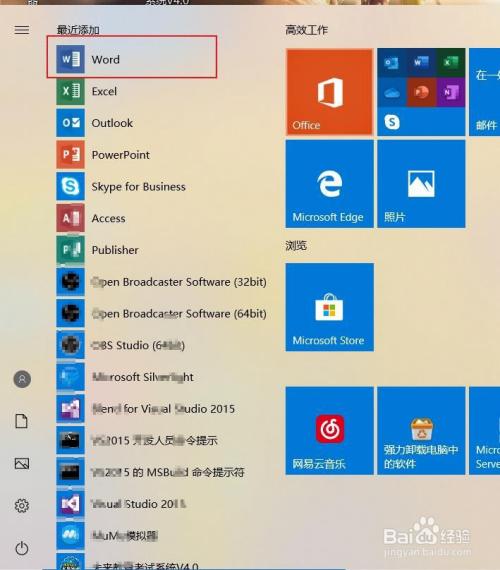 office2019下载软件及安装教程