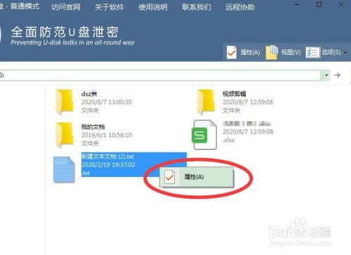 公用U盘授权访问怎么设置 U盘设置密码访问方法