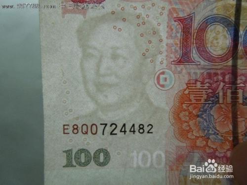 假钱是是什么/是何样的图片图片