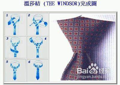 领带打结详解