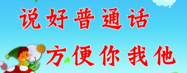 """怎样发好普通话中的""""n""""和""""l""""这两个..."""