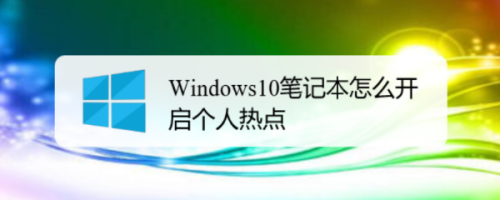 Windows10笔记本怎么开启个人热点