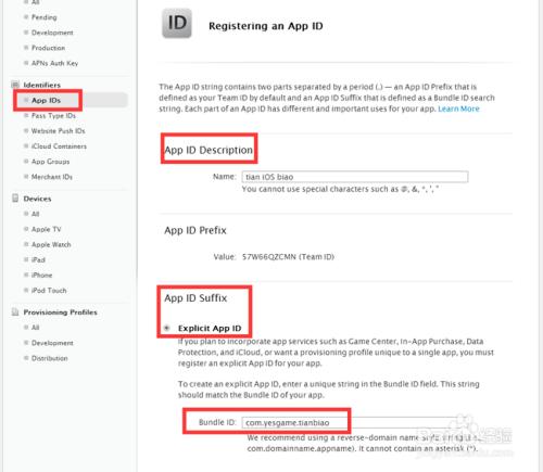 iOS app上架App Store流程