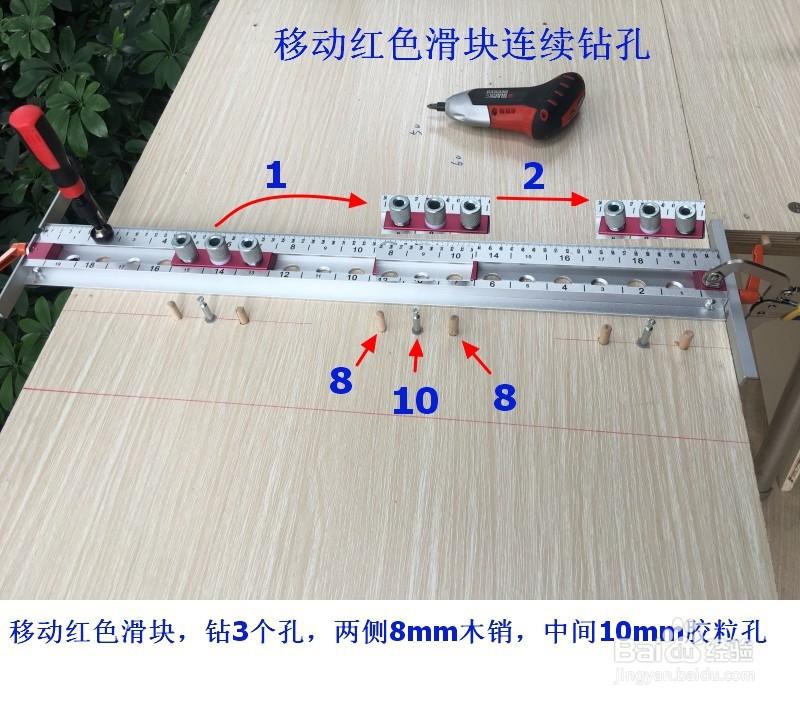 板式家具三合一连接件钻孔装配