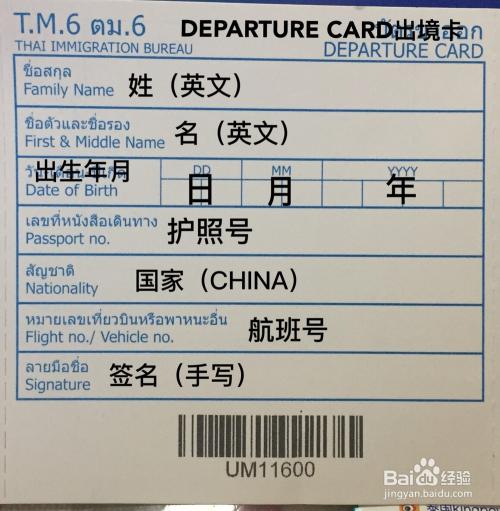 泰国入境卡和出境卡怎么填写 百度经验