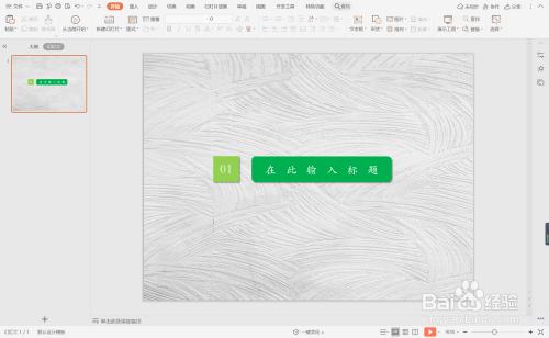 wpsppt中如何制作綠色極簡風過渡頁面
