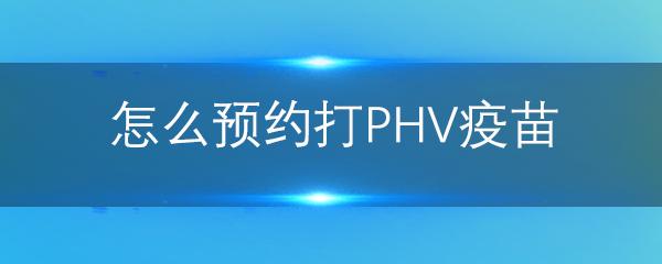 怎么预约打PHV疫苗