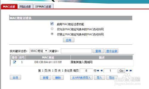 怎么对接入局域网设备管理 防止外部设备接入