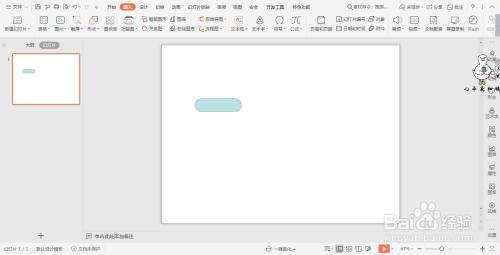 wps演示中如何制作云朵形目錄樣式