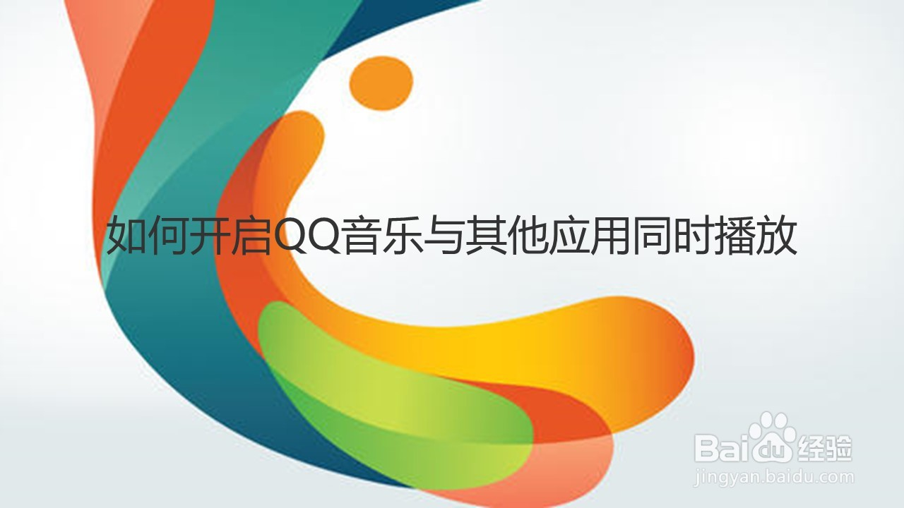如何开启QQ音乐与其他应用同时播放