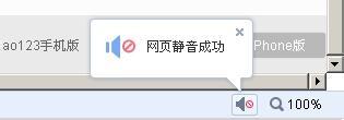 个网站:如何关闭其中一个网页的声音-U9SEO