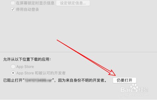 Mac打不开某软件,提示来自身份不明的开发者