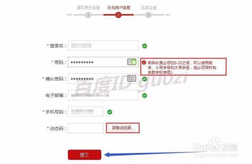 征信中心个人信用信息服务平台官网图片