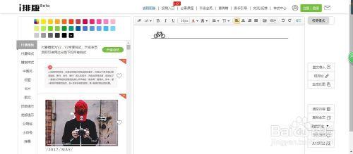如何使用i排版微信编辑器,编辑微信文章
