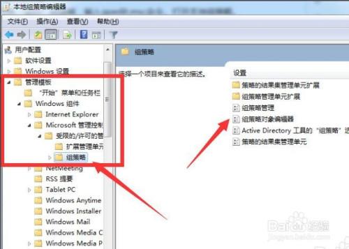 保护电脑操作系统安全 禁止修改组策略参数方法