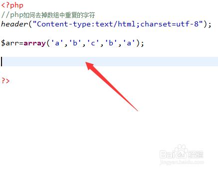 php如何去掉数组中重复的字符
