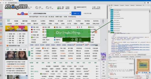 google浏览器如何截图?