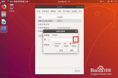 ubuntu搜狗输入法图片