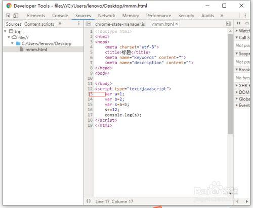 js代码如何进行调试?