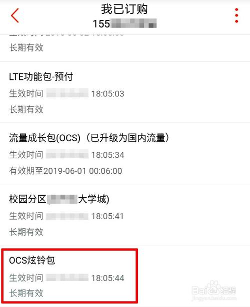 中国联通彩铃网站登录图片