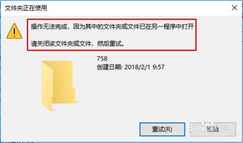 win10文件夹或文件已在另一程序中打开 怎么办