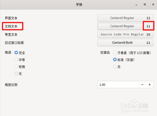 Fedora Linux怎么设置文档文本字体大小