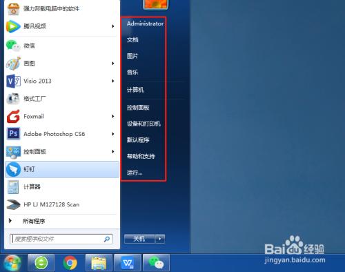 Windows7系统如何设置开始菜单?