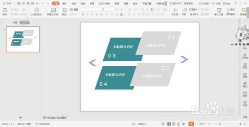 wps演示中如何進行平行四邊形段落排版