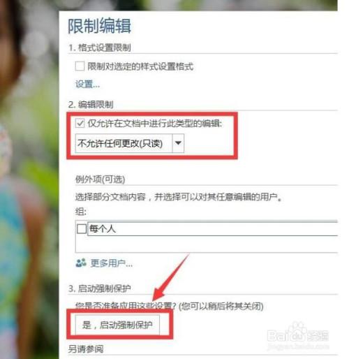 配置共享文件访问权限 防止用户修改共享文件