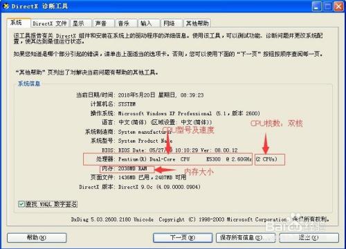 windows系统如何查看物理cpu核数,内存型号等