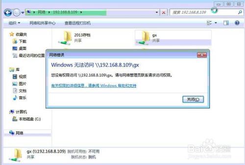 怎么设置只允许局域网特定用户访问共享文件