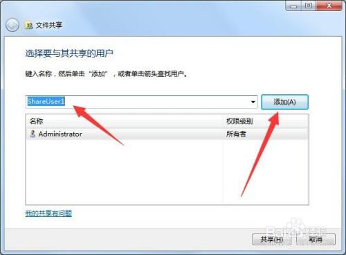局域网共享文件高级访问权限怎么设置