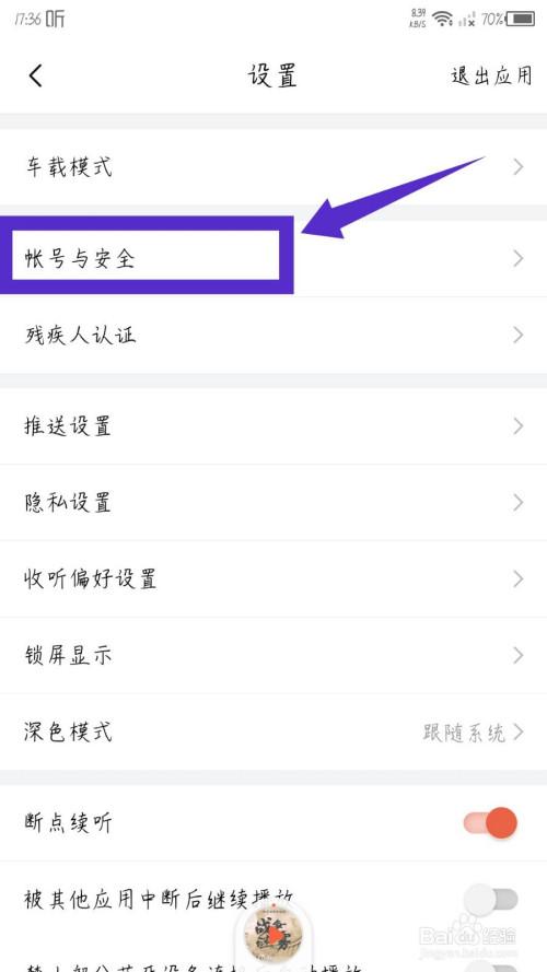 喜马拉雅app怎么查看最近登录的设备