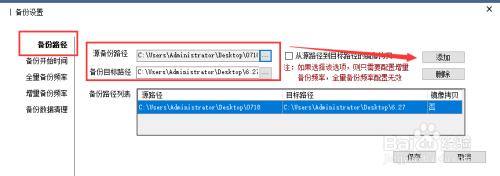 怎么设置自动定时增量备份电脑文件
