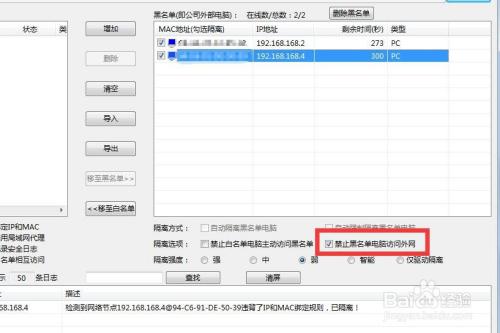 局域网防蹭网设置 局域网蹭网设备监测管理方法