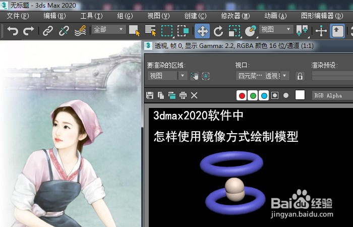 3dmax2020软件中怎样使用镜像方式绘制...