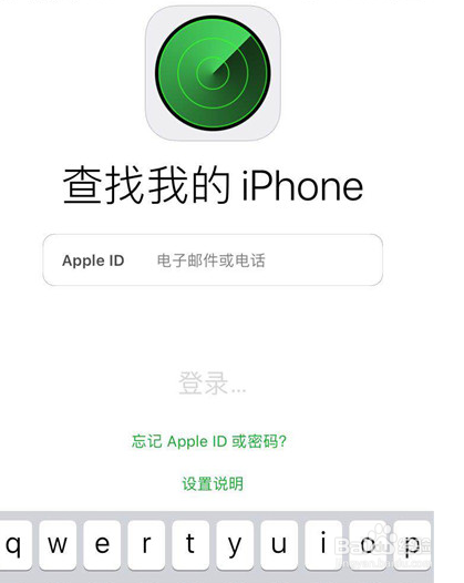 iPhone手机怎么打开查找我的iPhone
