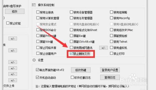 如何保护恢复电脑文件 防止电脑文件被删方法